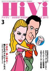 HiVi(ハイヴィ) (2015年3月号)