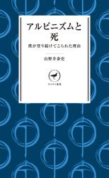ヤマケイ新書 アルピニズムと死