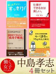 働く女子のための中島孝志 4冊セット 働く女子のお悩みを一挙に解決! 仕事力と恋愛力を磨く究極のビジネス書セット