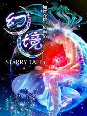 幻境・STARRY TALES 加賀谷穰 原画集