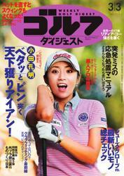 週刊ゴルフダイジェスト (2015/3/3号)