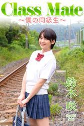 Class Mate 僕の同級生 鈴木咲 (2015/02/10)