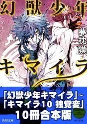キマイラ10冊合本版 『幻獣少年キマイラ』~『キマイラ10 独覚変』
