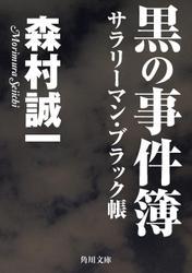 黒の事件簿 サラリーマン・ブラック帳