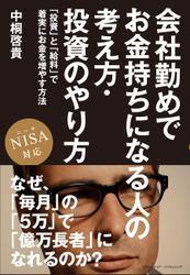 会社勤めでお金持ちになる人の考え方・投資のやり方 NISA対応