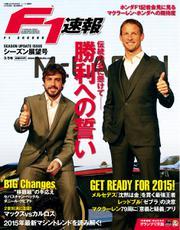 F1速報 (2015 シーズン展望号)