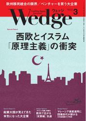 WEDGE(ウェッジ) (2015年3月号)
