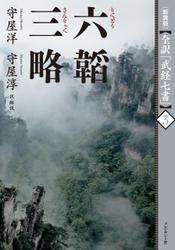 [新装版]全訳「武経七書」3 六韜 三略