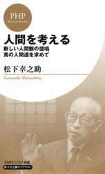 人間を考える(PHPビジネス新書 松下幸之助ライブラリー)