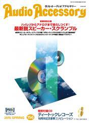 AudioAccessory(オーディオアクセサリー) (156号)