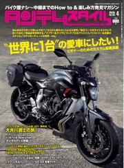タンデムスタイル (No.155)