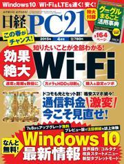 日経PC21 (2015年4月号)