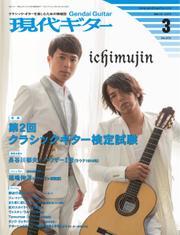 現代ギター (2015年3月号)