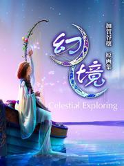 幻境・Celestial Exploring 加賀谷穰 原画集
