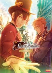 Code:Realize -創世の姫君- 公式ビジュアルファンブック