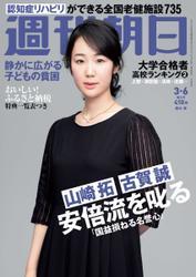週刊朝日 (3/6号)