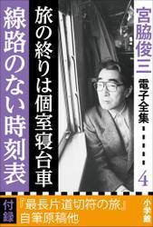 宮脇俊三 電子全集4『旅の終りは個室寝台車/線路のない時刻表』