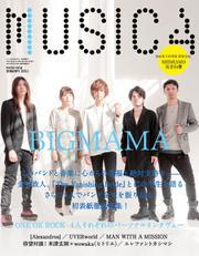 MUSICA(ムジカ) (2015年3月号)