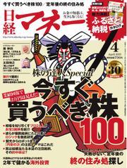 日経マネー (2015年4月号)