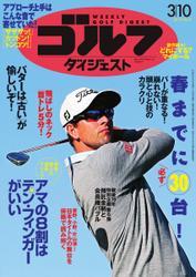 週刊ゴルフダイジェスト (2015/3/10号)