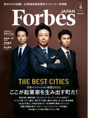 Forbes JAPAN(フォーブス ジャパン)  (2015年4月号)