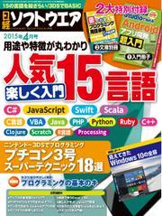 日経ソフトウエア (2015年4月号)