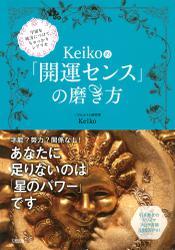 宇宙を味方につけて、ちゃっかりシアワセ Keiko的「開運センス」の磨き方(大和出版)
