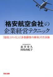 「格安航空会社」の企業経営テクニック(TAC出版)