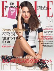 エル・ジャポン(ELLE JAPON) (2015年4月号)