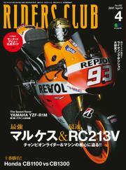 RIDERS CLUB(ライダースクラブ) (Vol.492)
