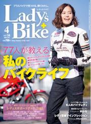L+bike(レディスバイク) (No.56)
