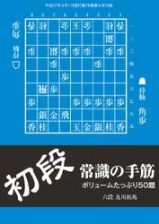 将棋世界 付録 (2015年4月号)