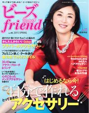 ビーズfriend (Vol.46)