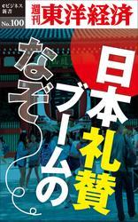 日本礼賛ブームのなぞ 週刊東洋経済eビジネス新書No.100