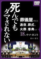死んでもダマされない 葬儀屋が教える通夜、葬式、火葬、香典など18のウソ・ホント