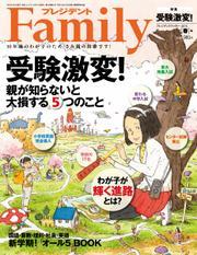 プレジデントファミリー(PRESIDENT Family) (2015年春号)