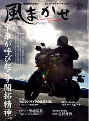 風まかせ (No.49)