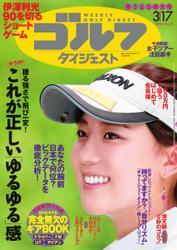 週刊ゴルフダイジェスト (2015/3/17号)