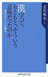 漢字って、もともと、そういう意味だったのか 漢字のルーツを探る