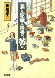 酒と家庭は読書の敵だ。