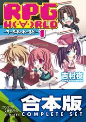 【合本版】RPG  W(・∀・)RLD ―ろーぷれ・わーるど―