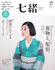 七緒(ななお) (Vol.41)