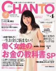CHANTO(チャント) (2015年4月号)