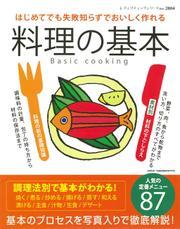 料理の基本