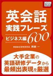 英会話実践フレーズ600 [ビジネス編] 大手企業の英語研修データから最頻出表現を厳選