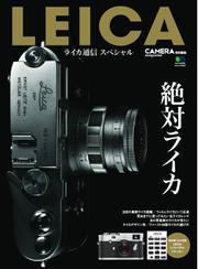 LEICA ライカ通信スペシャル (2015/02/23)
