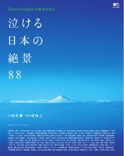別冊Discover Japan TRAVEL (泣ける日本の絶景88)
