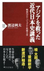 アジアを救った近代日本史講義