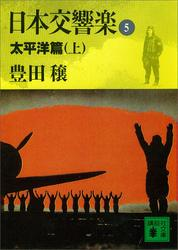 日本交響楽(5) 太平洋編(上)