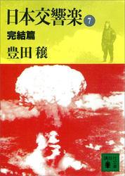 日本交響楽(7) 完結篇